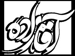 قسمت هفتم سریال آقازاده